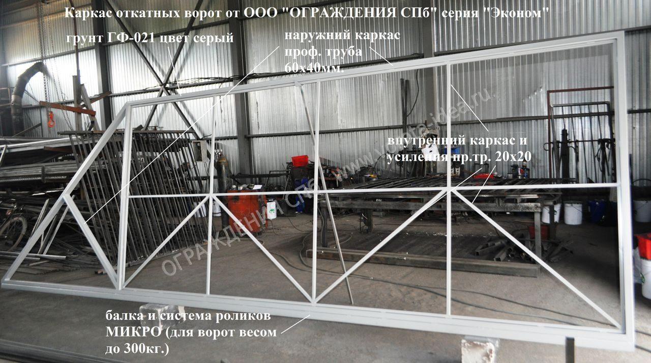 Производство откатных ворот в спб купить забор екатеринбург