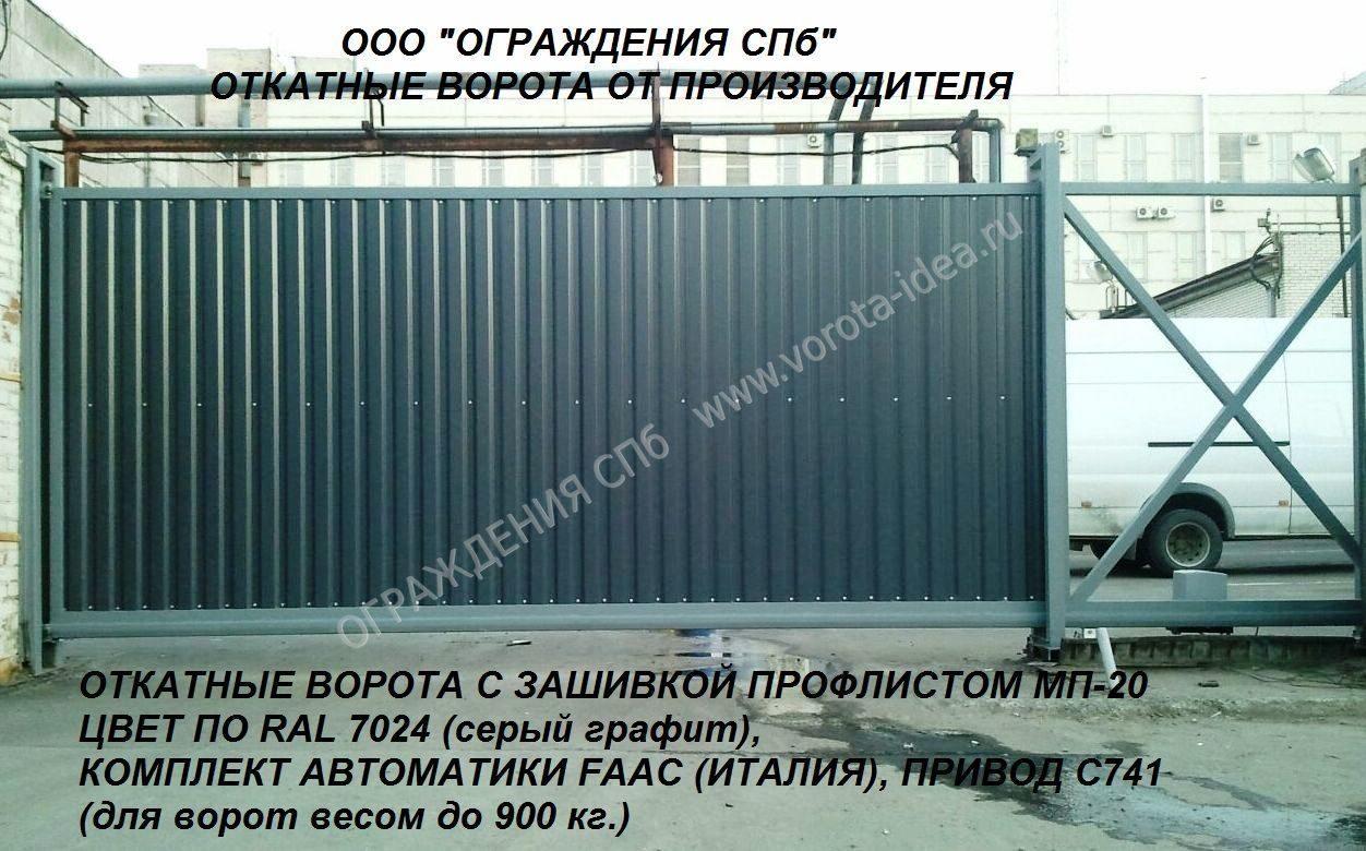 Откатные ворота как на заводах купить распашные ворота пермь